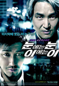 ChaSeungWon20080729.jpg
