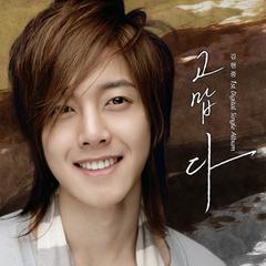 KimHyunJoong20080703.jpg